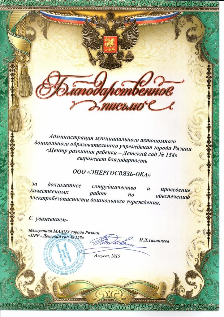Благодарность Детсада 158 города Рязани
