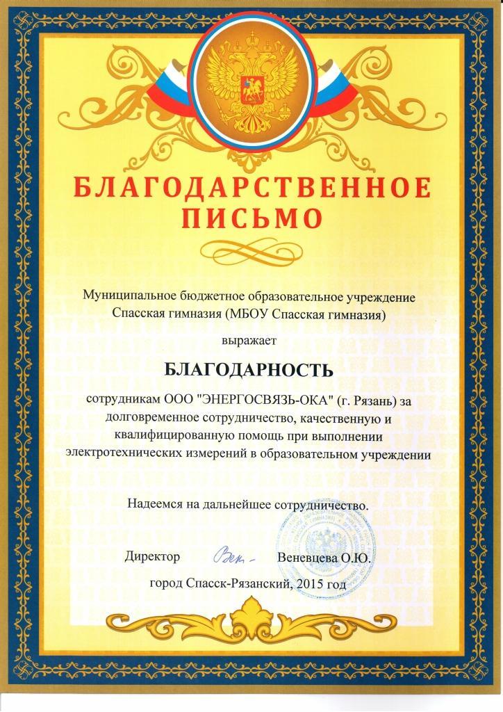 Благодарность для Энергосвязь-ока от Спасской гимназии