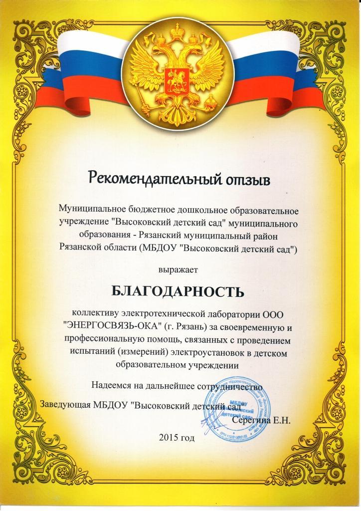 Благодарность детсада села Высокое Рязанского района