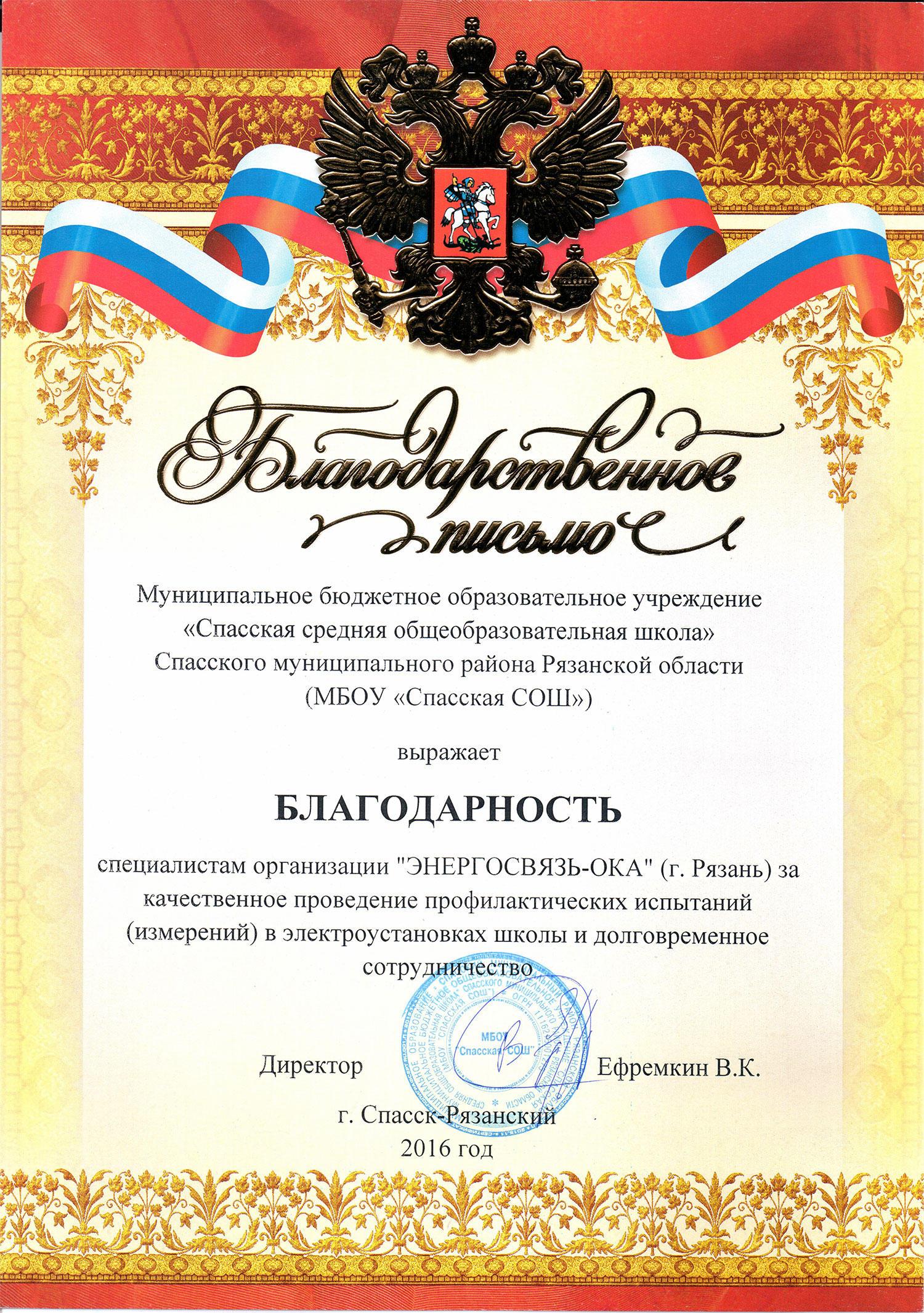 Благодарность Спасской средней общеобразовательной школы