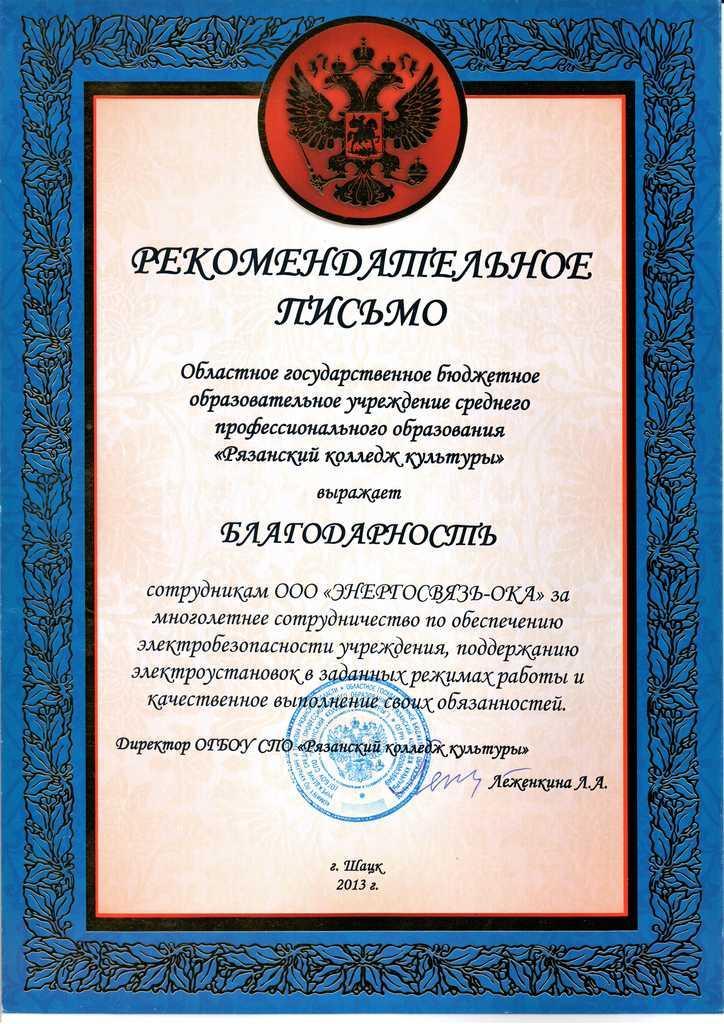 Благодарность Рязанского колледжа культуры