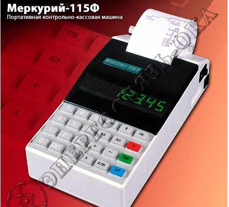 Портативная контрольно - кассовая машина Меркурий 115