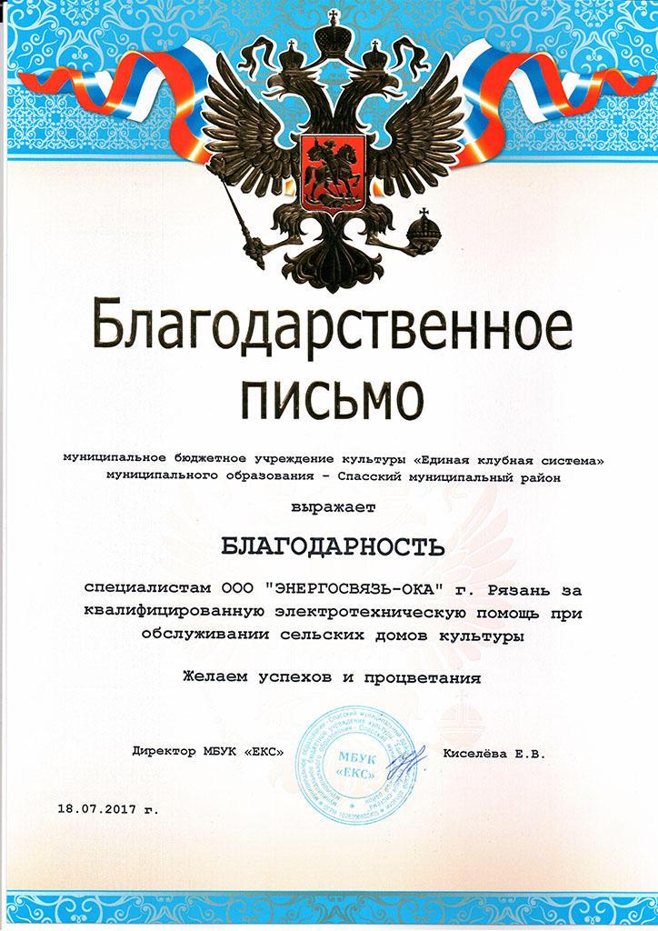 Благодарность муниципального бюджетного учреждения культуры 'Единая клубная система'