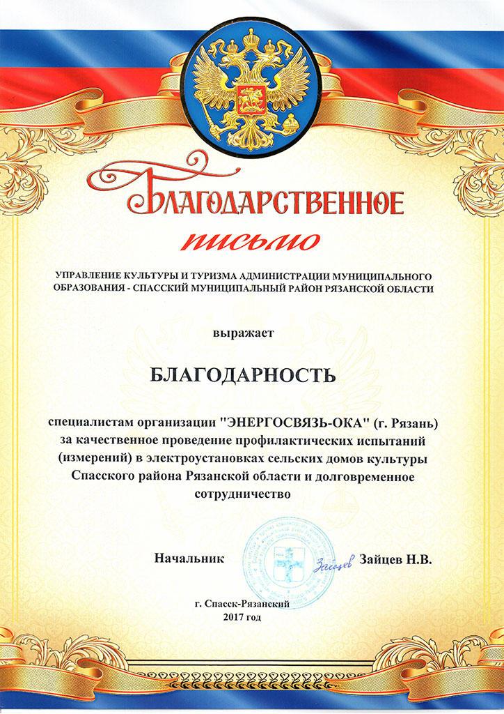 Благодарность управления культуры и туризма администрации муниципального образования - Спасского муниципального района