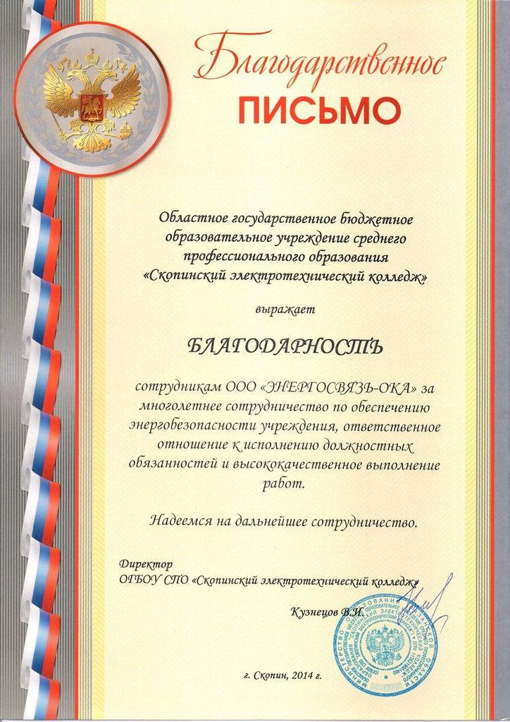 Благодарность от Скопинского электротехнического колледжа