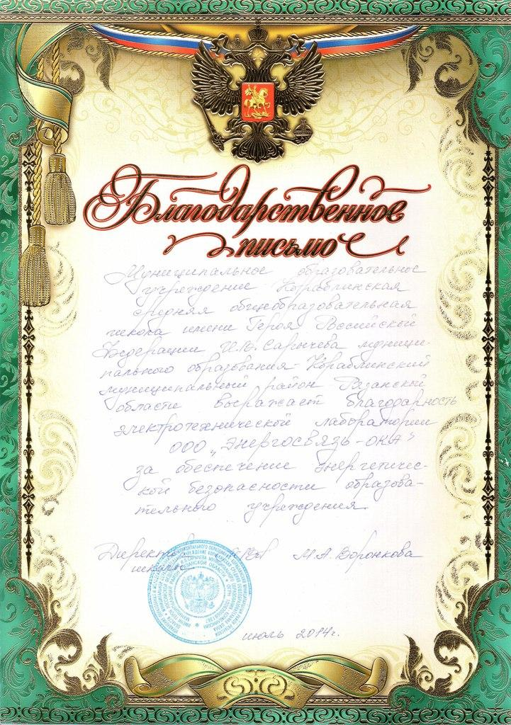 Благодарность от Кораблинской школы имени Сарычева