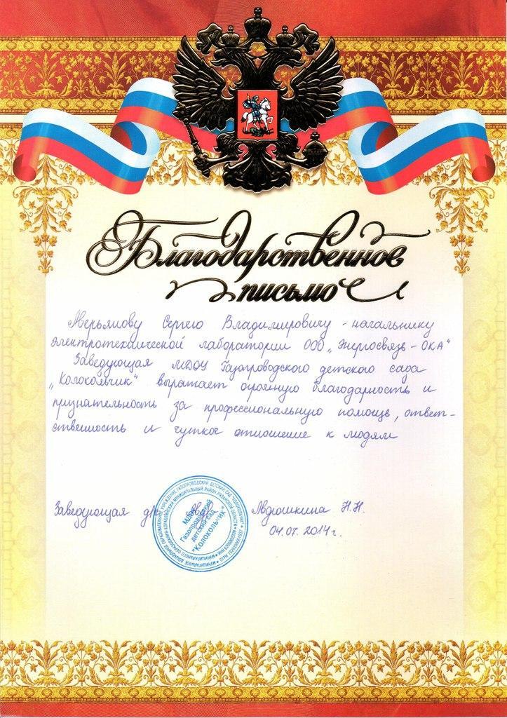 Благодарность от Газопроводского детского сада