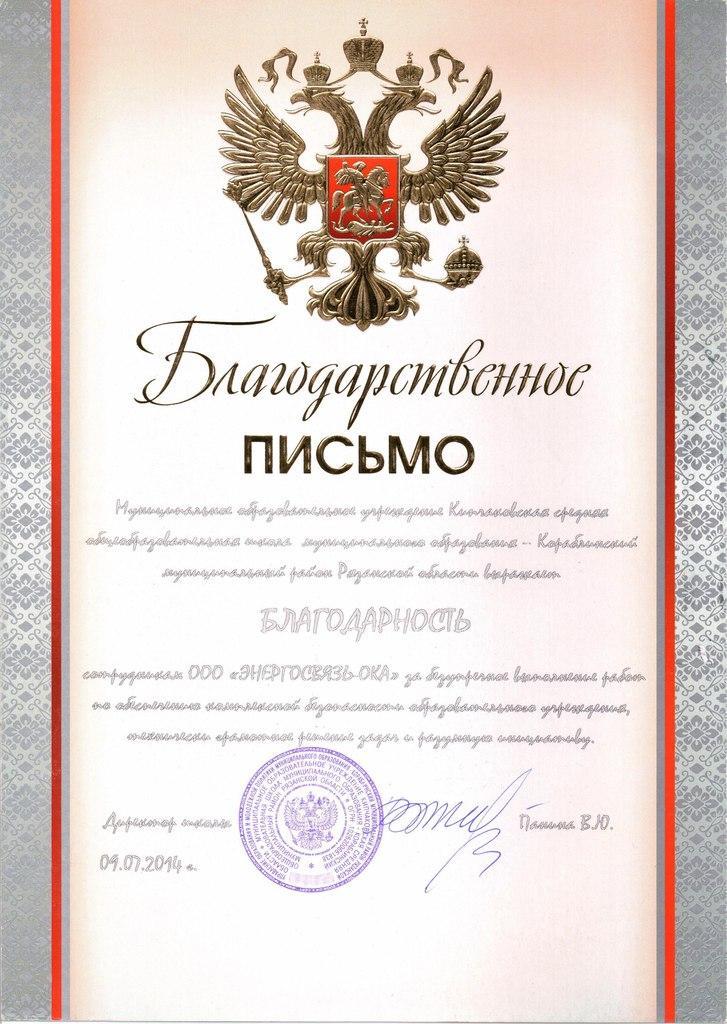 Благодарность от школы села Кипчаково