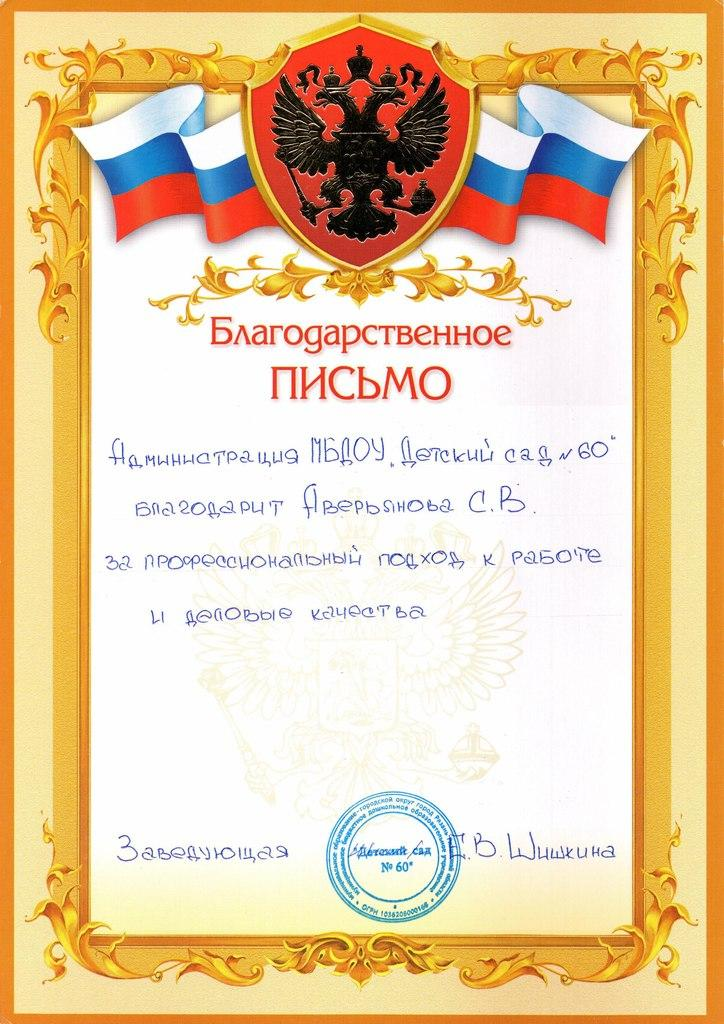 Благодарность от дошкольного учреждения 60 Рязани