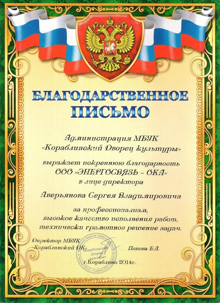 Благодарность от Кораблинского Дворца культуры