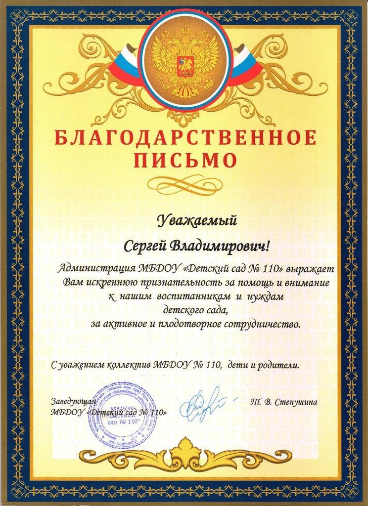 Благодарность от дошкольного образовательного учреждения 110 Рязани