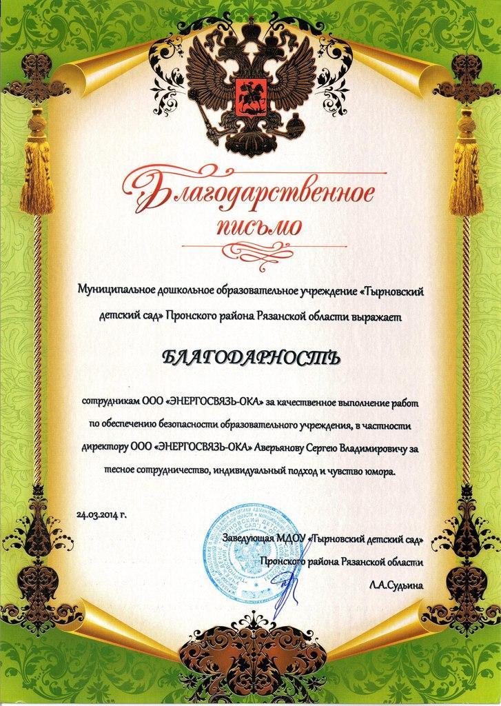 Благодарность от Тырновского детсада Пронского района