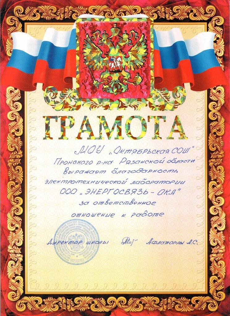 Грамота от Октябрьской школы Пронского района