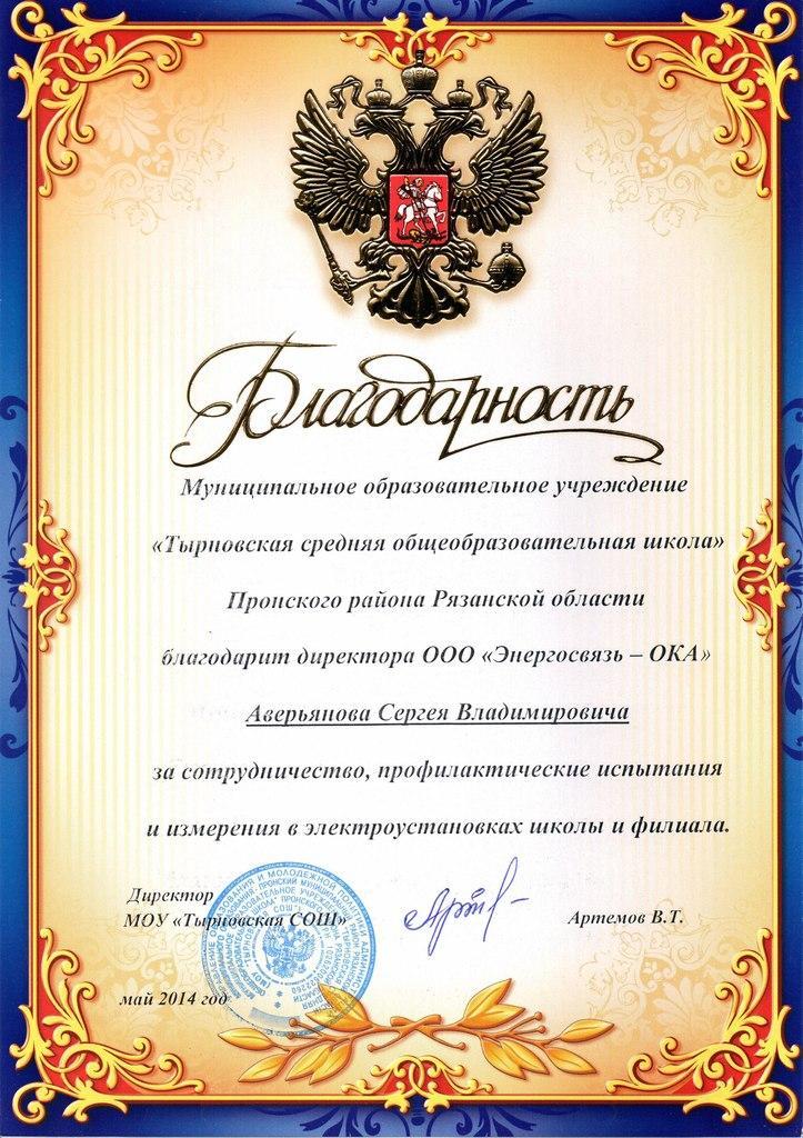 Благодарность от Тырновской школы Пронского района