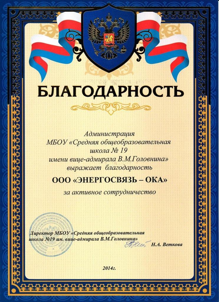 Благодарность от школы 19 имени вице-адмирала Головнина