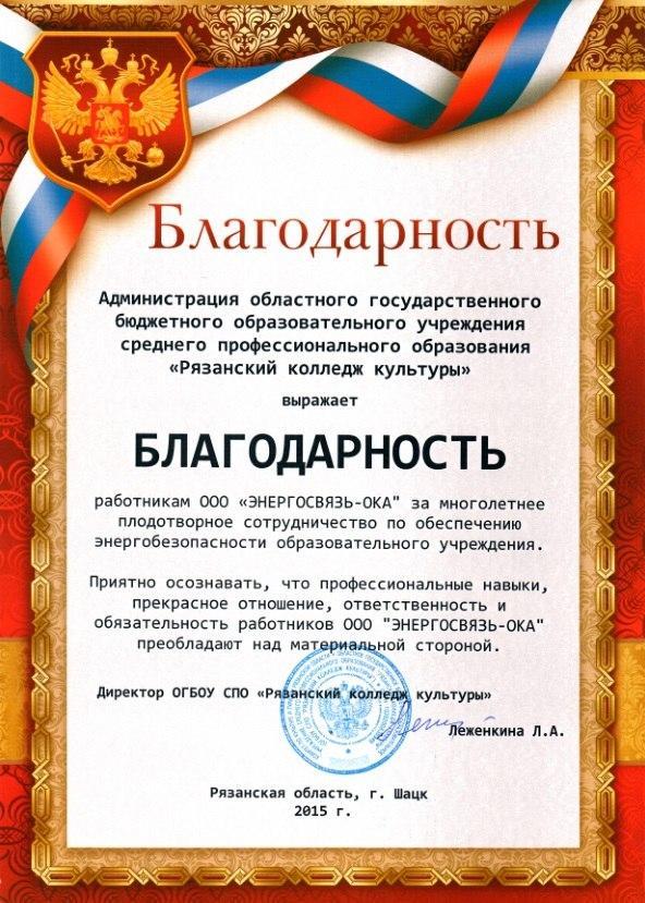 Благодарность от Рязанского колледжа культуры города Шацка