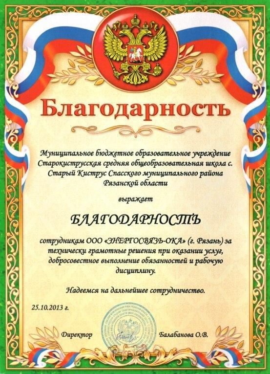 Благодарность от школы села Старый Киструс