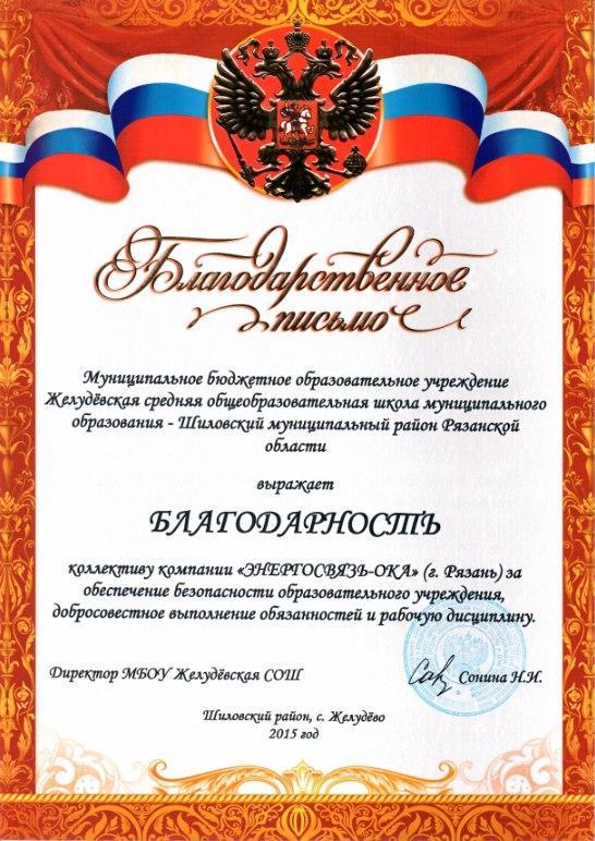 Благодарность от Желудёвской школы