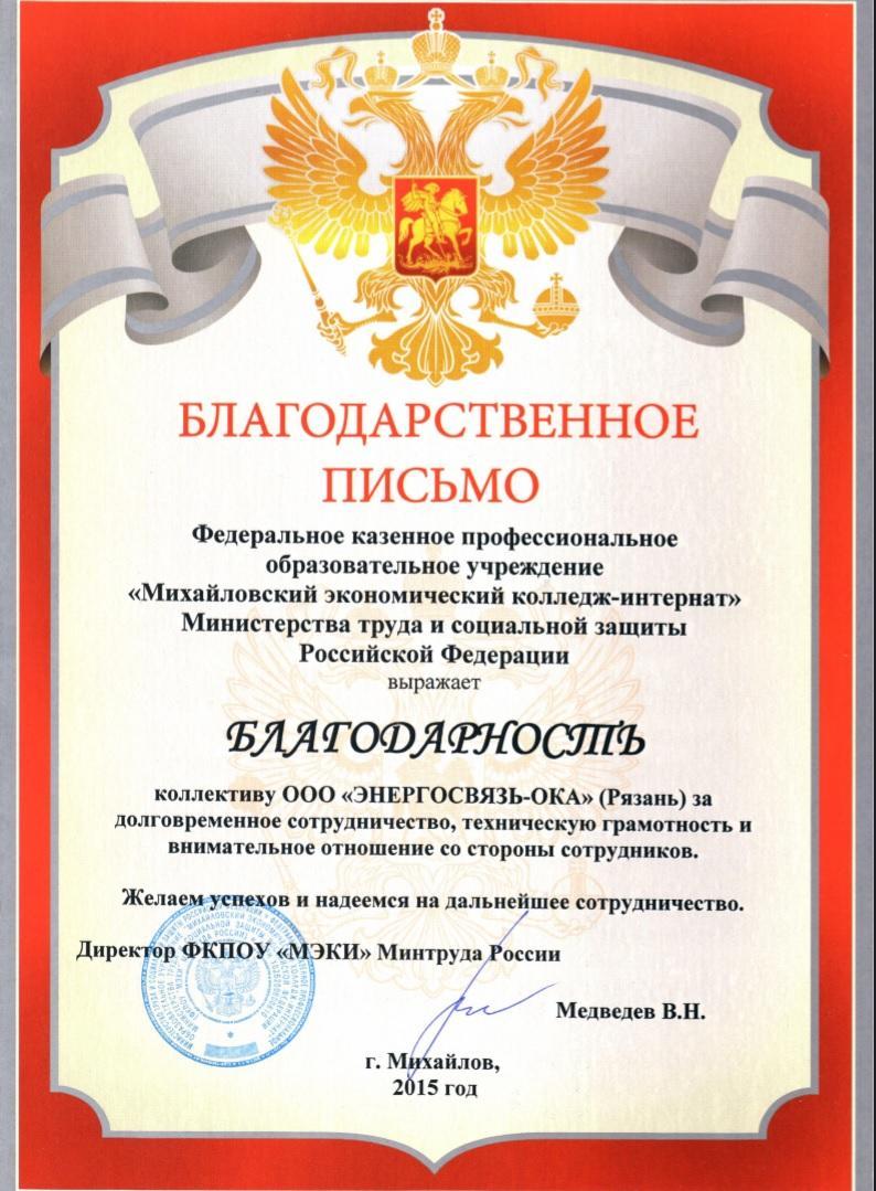 Благодарность от Михайловского колледжа-интерната