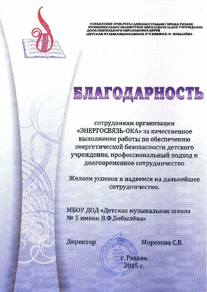 Благодарность от детской музыкальной школы №5 им.В.Ф.Бобылева
